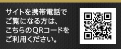 サイトを携帯電話でご覧になる方は、こちらのQRコードをご利用ください。