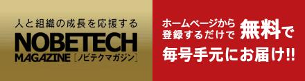 教育担当者支援マガジン NOBETECH MAGAZINE ホームページから登録するだけで無料で毎号手元にお届け!!