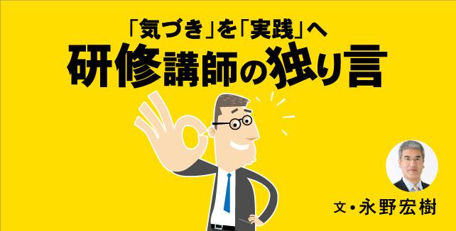 永野宏樹 「気づき」を「実践」へ 研修講師の独り言