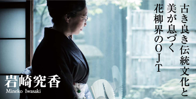 岩崎究香 古き良き伝統文化と美が息づく花柳界のOJT