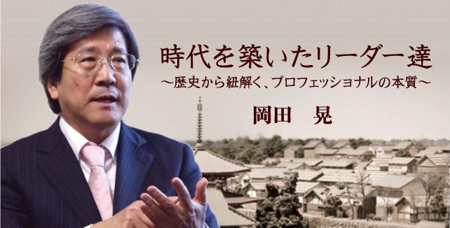 岡田晃 時代を築いたリーダー達~歴史から紐解く、プロフェッショナルの本質~
