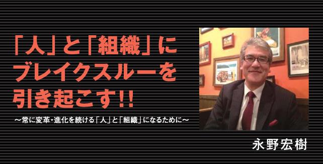 永野宏樹 私が一瞬にして変われた理由 - 「人」と「組織」にブレイクスルーを引き起こす!!~常に変革・進化を続ける「人」と「組織」になるために~