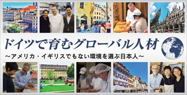 ドイツで育むグローバル人材!~アメリカ・イギリスでもない環境を選ぶ日本人~