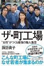 【書影】ザ・町工場 「女将」がつくる最強の職人集団