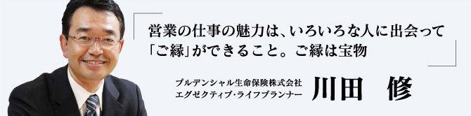 プルデンシャル生命保険株式会社 エグゼクティブ・ライフプランナー 川田修