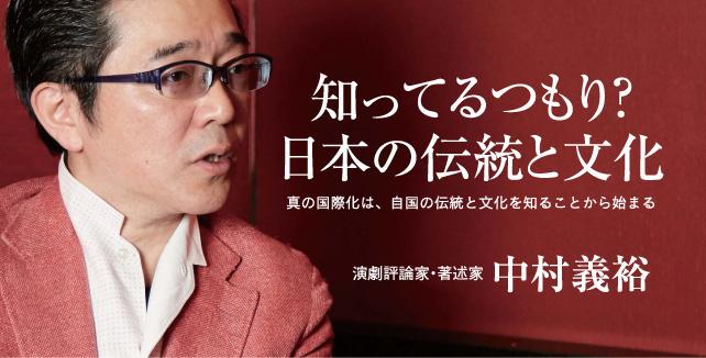 中村義裕 知ってるつもり?日本の伝統と文化~真の国化は、自国の伝統と文化を知ることから始まる~
