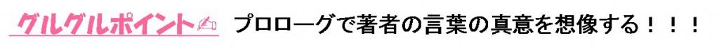 【第3回】gurugurupoint3