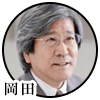 岡田晃 時代を築いたリーダー達