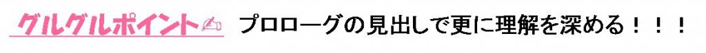 【第3回】gurugurupoint4