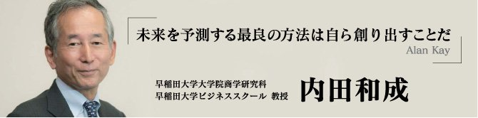 内田 和成