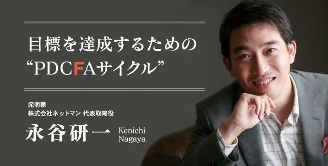 """永谷研一 目標を達成するための""""PDCFAサイクル"""""""