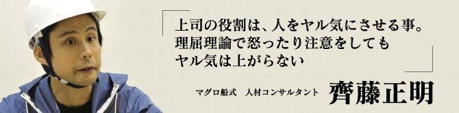 マグロ リーダー育成 部下育成 齊藤正明