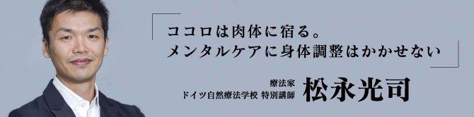 松永 光司
