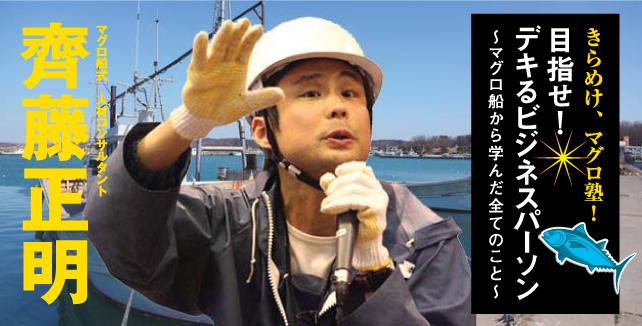 齊藤正明 目指せ!デキるビジネスパーソン ~マグロ船から学んだ全てのこと~