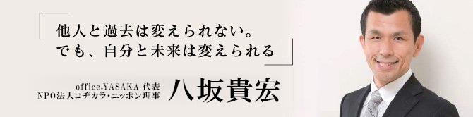 八坂 貴宏