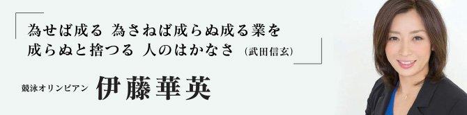 伊藤 華英