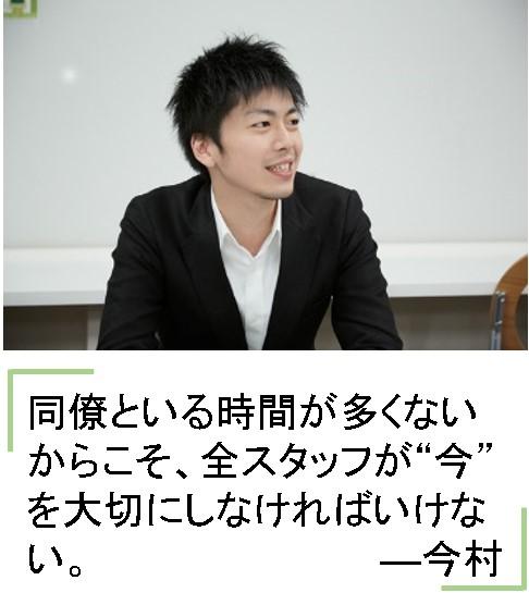 imamura_格言