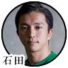 石田 東京エクセレンス