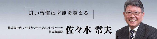 佐々木 常夫