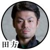 田方 東京エクセレンス
