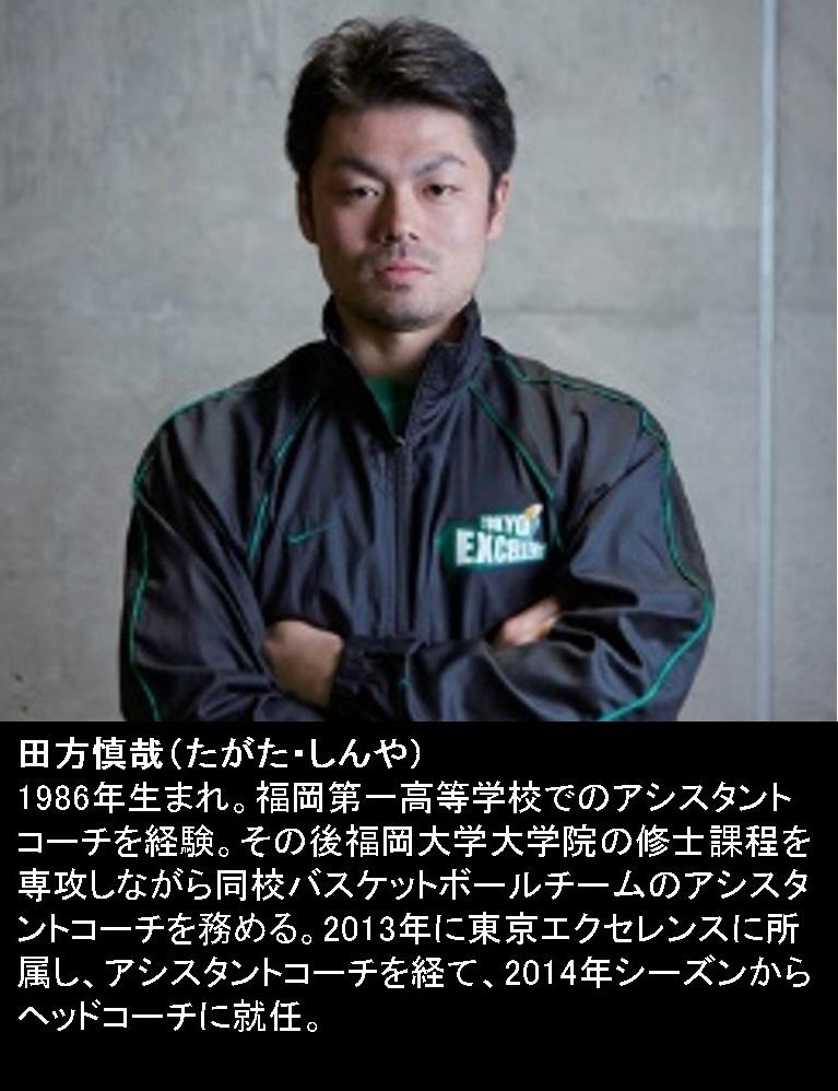 田方慎哉 東京エクセレンス