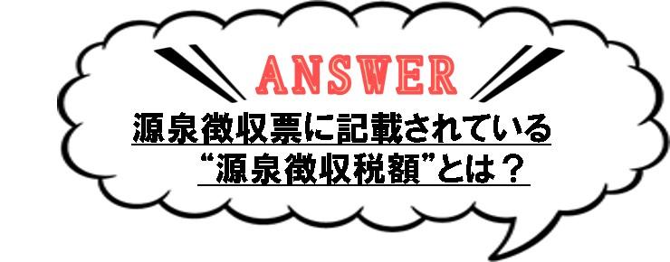 A_【源泉徴収票に...】