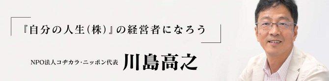 川島 高之