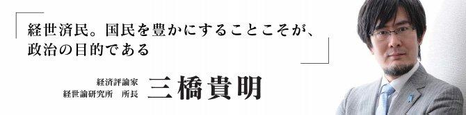 三橋 貴明