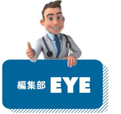 編集部EYE