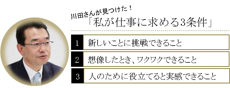 川田さんイラスト1