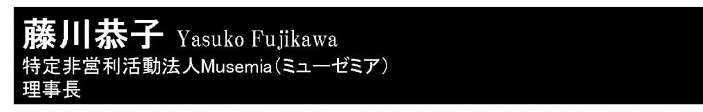 Fujikawa_バナー