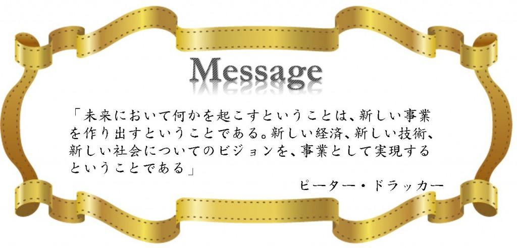 【第1回】Message