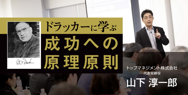 山下淳一郎 ドラッカーに学ぶ成功への原理原則