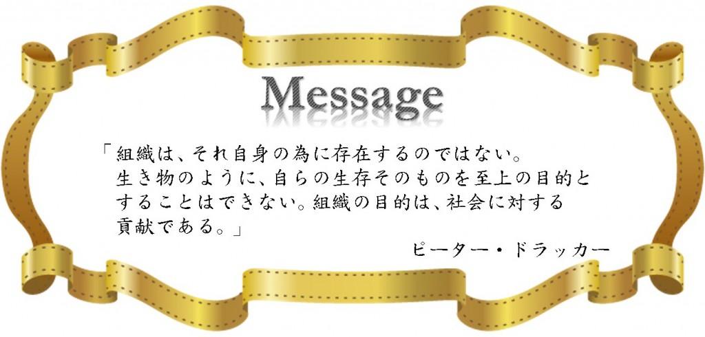 ドラッカーメッセージ【第2回】