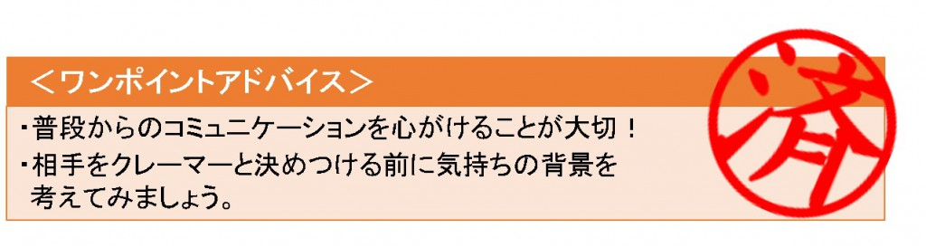 【第三問】ワンポイントアドバイス