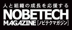 人と組織の成長を応援するNOBETECH MAGAZINE[ノビテクマガジン]の詳細