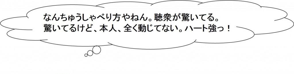 講演会 マグロ船式人材コンサルタント齊藤正明