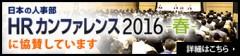 協賛hrc2016s-340-80