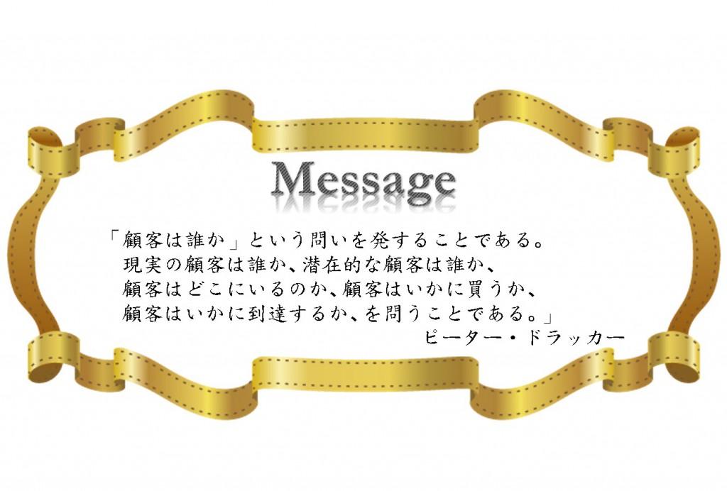 【第3回】Message