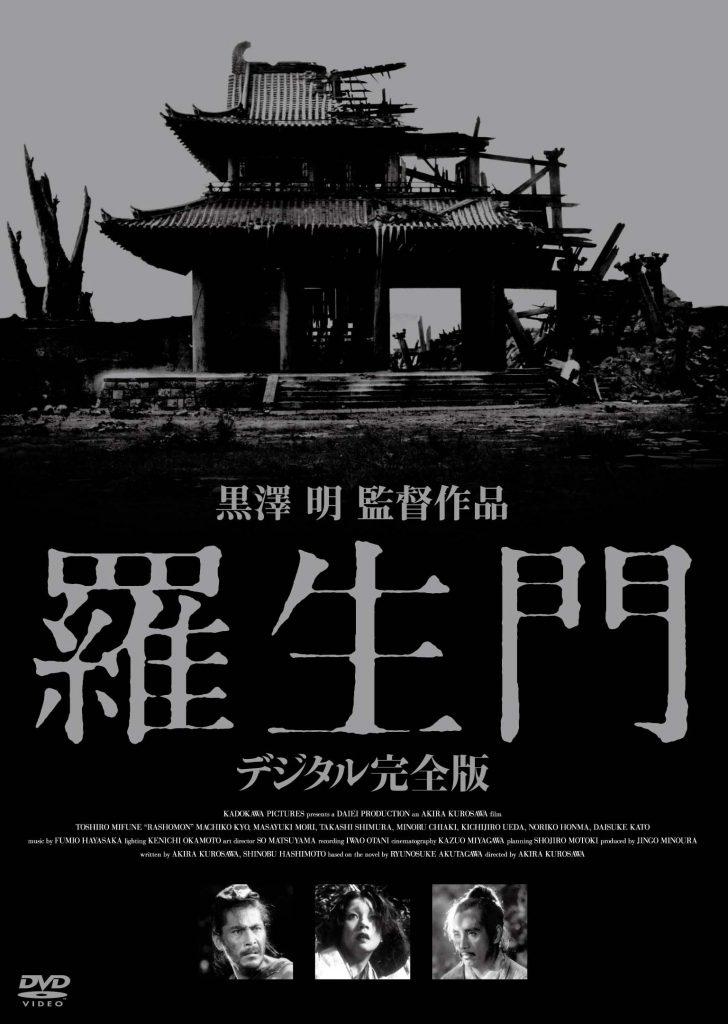 羅生門デジタル完全版DVD