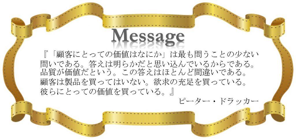 【第4回】message
