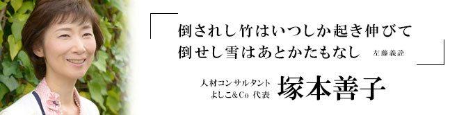 塚本 善子