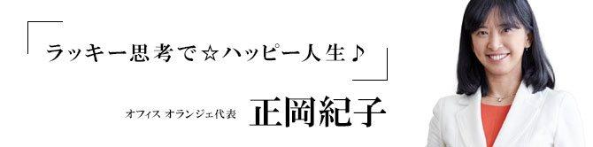 正岡 紀子
