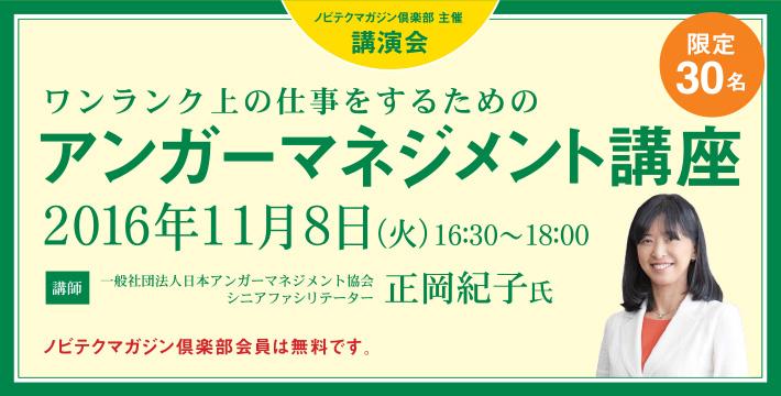 正岡紀子 アンガーマネジメント講座