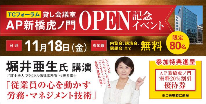 TCフォーラム(11/18)セミナー AP新橋虎ノ門OPEN記念イベント 堀井亜生