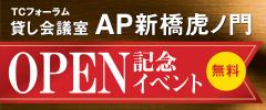TCフォーラム(11/18)セミナー AP新橋虎ノ門OPEN記念イベント