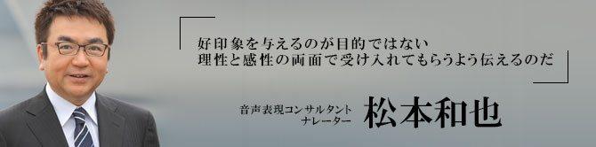 松本 和也