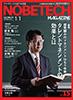 ノビテクマガジン Vol.15