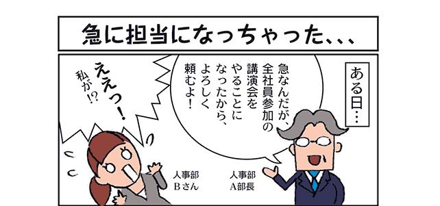 講演会やりかたレッスン_01_01