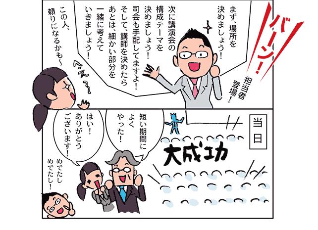 講演会やりかたレッスン_01_04